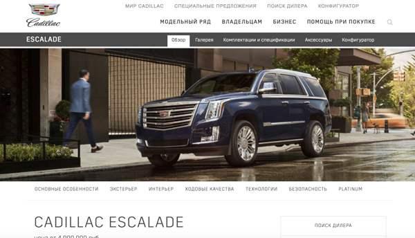 Geländekarosse: Cadillac bedient zusätzlich russischen Luxus-Automarkt