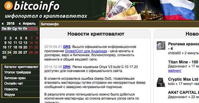 Oberster Gerichtshof von Russland hob Sperrung von bitcoininfo.ru auf
