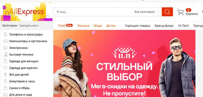 AliExpress startet neue Website in Russland mit Waren bis 600 Rubel