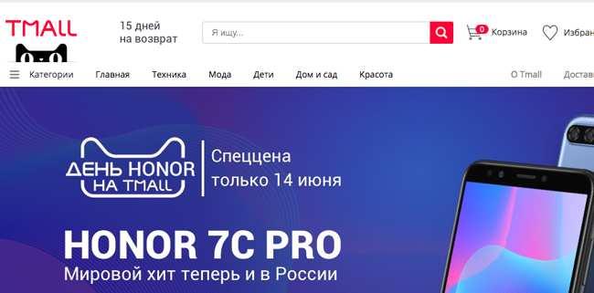 Tmall wird ausschließlich in Russland Smartphones von Huawei verkaufen