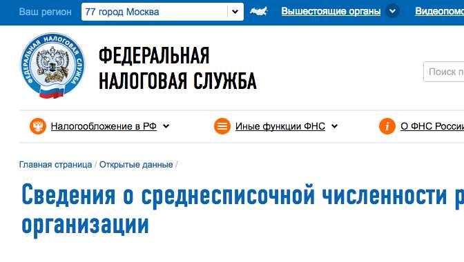 Russische Steuerbehörde lüftet erste Steuergeheimnisse