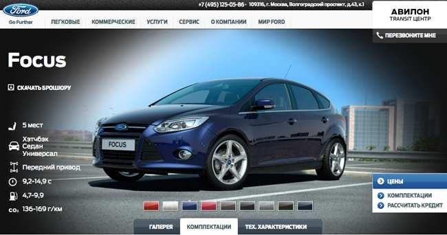 700.000ster Ford Focus in Russland vom Band gelaufen