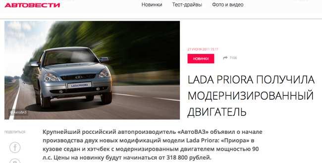 Lada Priora ist Russlands beliebtester Gebrauchtwagen