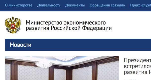 Russisches Wirtschaftsministerium will Währungskontrolle reduzieren und Währungsvergehen entkriminalisieren