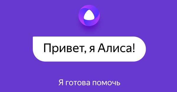 Mail.Ru Group entschied sich, einen eigenen Sprachassistenten zu schaffen