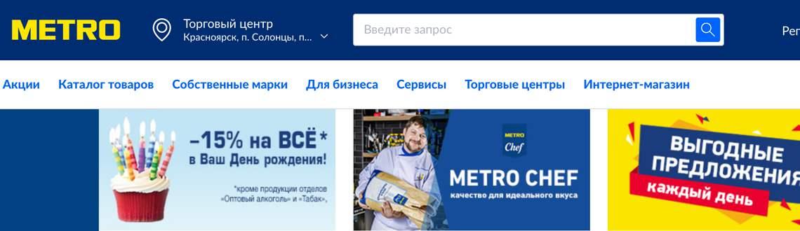 Metro ändert Verkaufsstrategie in Russland