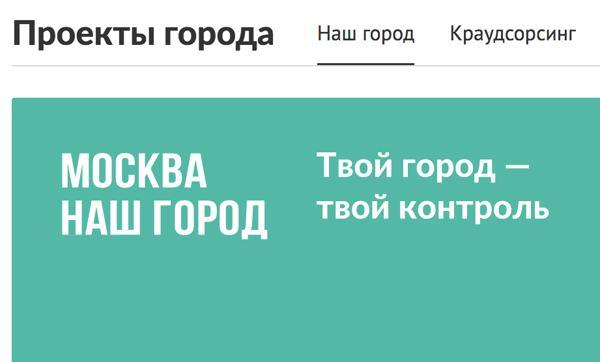 Unternehmer in Moskau können Zuschüsse online beantragen