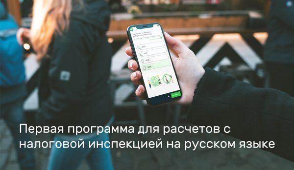 Die erste mobile App auf Russisch für die Steuererklärung in Deutschland