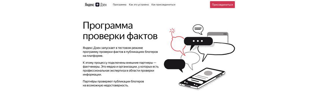 Yandex.Zen startet Faktenprüfungsprogramm